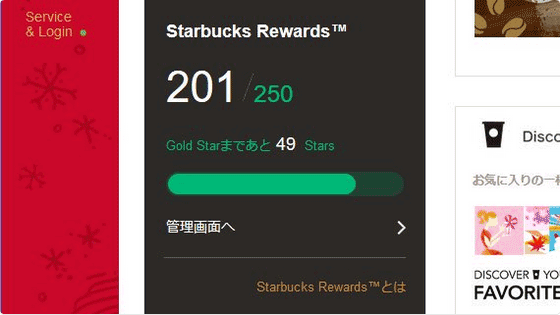 Starbucks Rewards Green Star 201/250