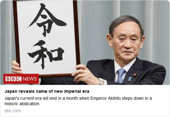 Japan reveals name of new imperial era will be 'Reiwa'