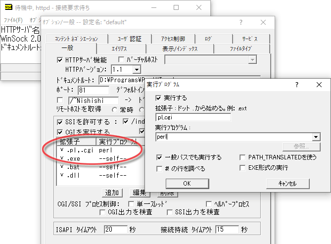AN HTTPD設定画面:オプション:一般:実行プログラムPerl
