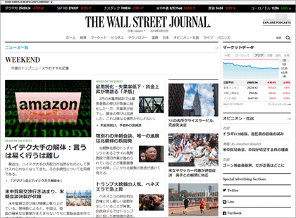 The Wall Street Journalウェブサイト