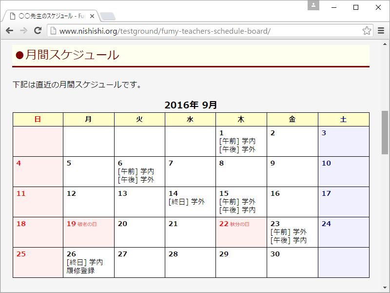 Fumy Teacher's Schedule Board