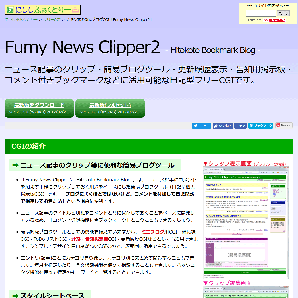 Fumy News Clipper