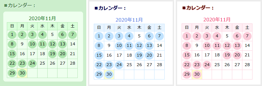 カレンダーの表示例