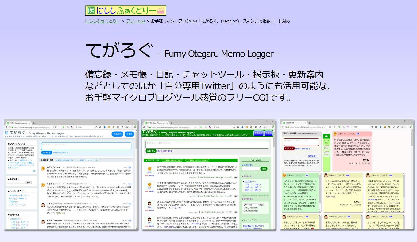 お手軽マイクロブログCGI「てがろぐ」(Tegalog)