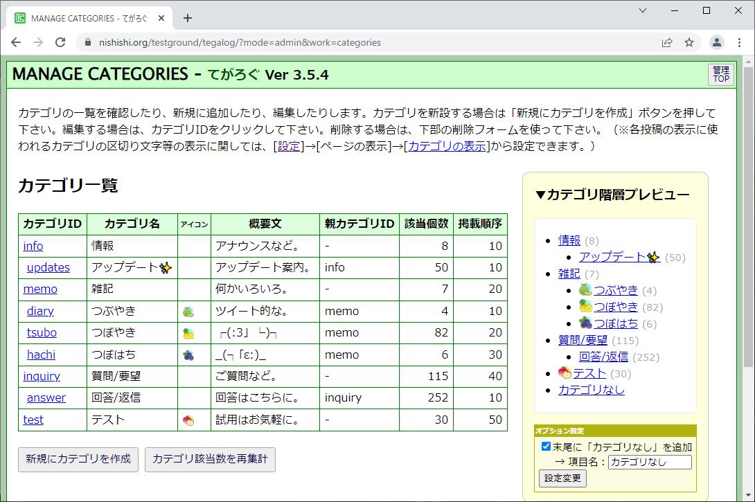 カテゴリ管理画面