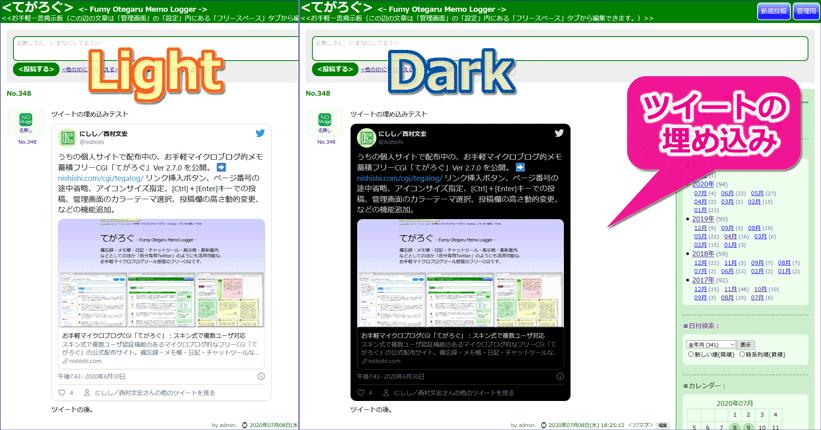 ツイートの埋め込み表示例